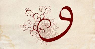 Duha Suresi Notları | Ha-Mim