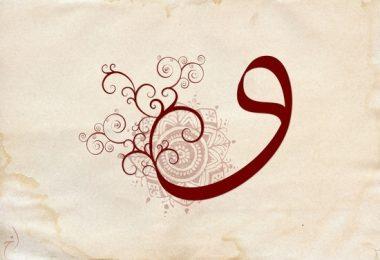 Fatiha Suresi Notları | Ha-Mim