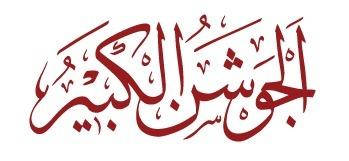 Cevşen'in Hakikati | Ha-Mim