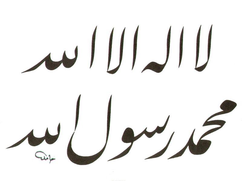 Hz. Peygamber'i (asm) Sevmek Nasıl Olur? | Ha-Mim