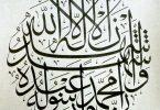 Muhammed'in Allah'ın Rasulü Olduğuna Şehadet Etmek | Ha-Mim